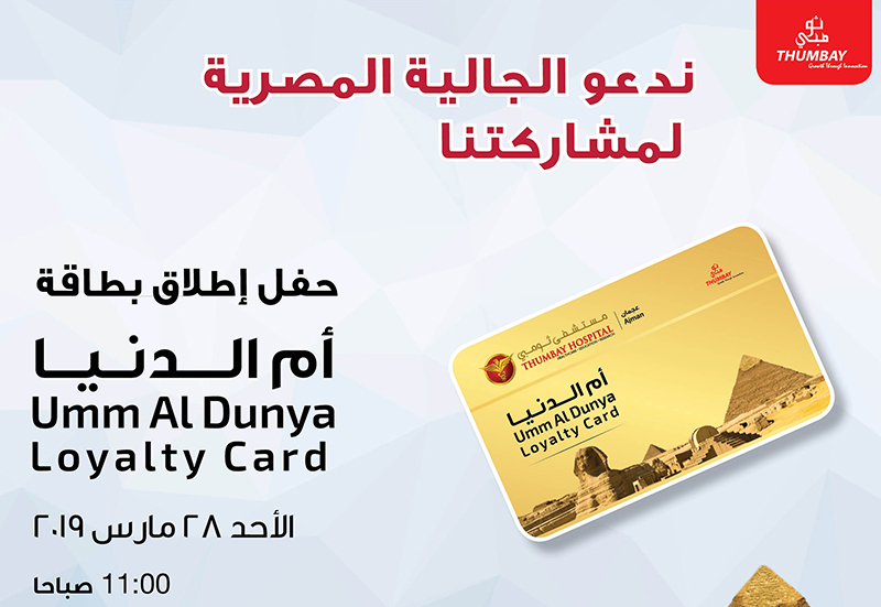 Thumbay Hospital Ajman to Launch 'Umm Al Dunya' Loyalty Card for Egyptian Community in Line with Year of Tolerance Values