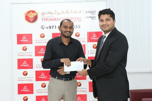 Thumbay Hospital Day Care Rolla Awards Photo-Contest Winners