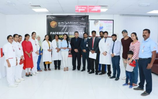 Winners of Facebook Contest Conducted by Thumbay Hospital Day Care Rolla Announced