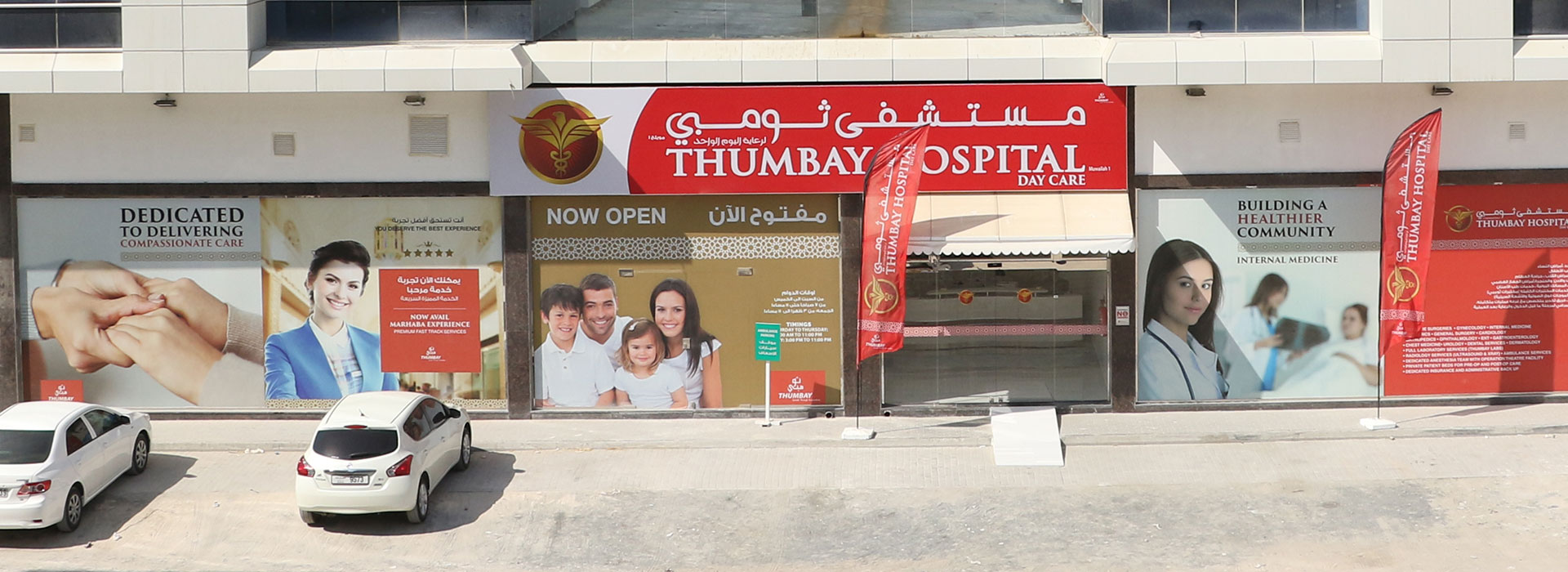 Thumbay Hospital Daycare, Muweilah