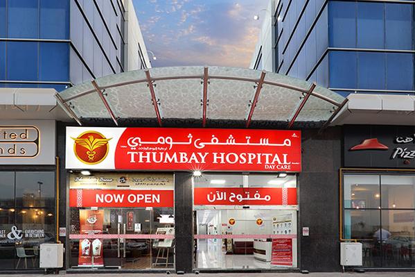 Thumbay Hospital Day Care, University City Road Muweilah