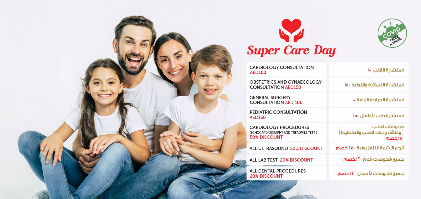 Thumbay Hospital Fujairah Announces Attractive Discounts as Part of 'Super Care Saturday'